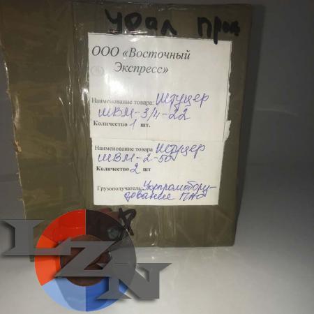 Штуцер ШВМ-3/4-22 У1 - фото №1